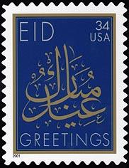 Mohammed_Zakariya_stamp_2001